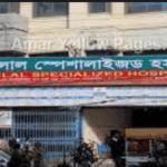 Al Helal Hospital Mirpur