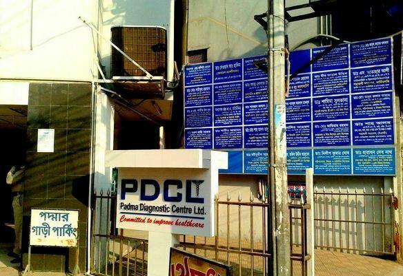 Padma Diagnostic Center Malibagh