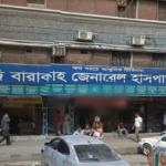 Barakah Hospital Dhaka